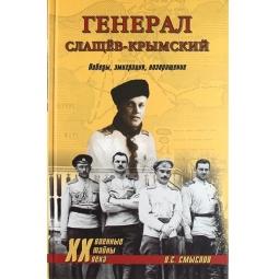 фото Генерал Слащев-Крымский. Победы, эмиграция, возвращение