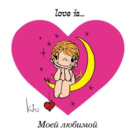 Купить Love is... Моей любимой