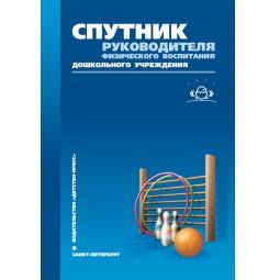 Купить Спутник руководителя физического воспитания дошкольных учреждений