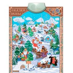 фото Плакат электронный звуковой Знаток «Сказки зимы»