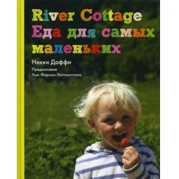 Купить River Cottage. Еда для самых маленьких