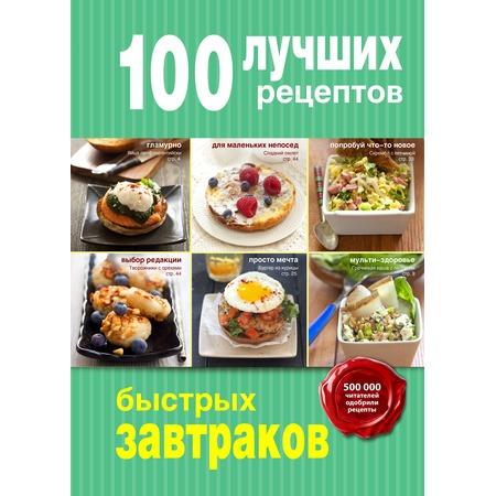 Купить 100 лучших рецептов быстрых завтраков