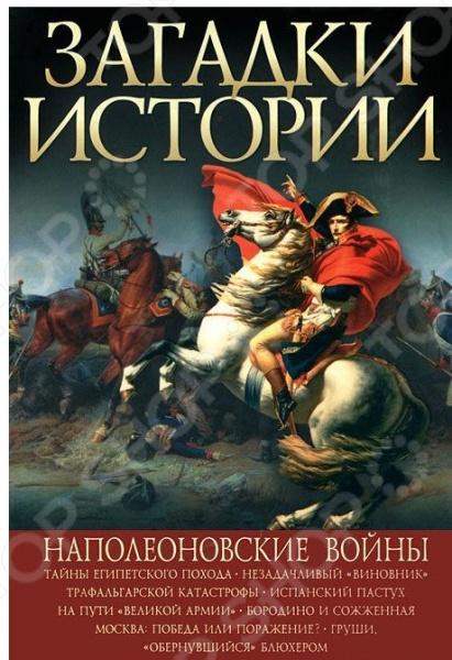 Наполеона, как правило, ставят в один ряд с такими полководческими гениями, как Александр Македонский и Юлий Цезарь. Но, с другой стороны, его часто называют предтечей антихриста и сравнивают с Адольфом Гитлером. Так что же двигало этим человеком, на совести которого более десяти войн, названных его именем и унесших множество человеческих жизней Что представляли собой эти войны: разрушали старый феодальный мир и служили делу построения новой Европы или просто удовлетворяли ненасытное честолюбие и жажду власти человека, которого сначала называли маленьким капралом Буонапарте, потом генералом Бонапартом и, наконец, императором Наполеоном I