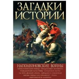Купить Наполеоновские войны