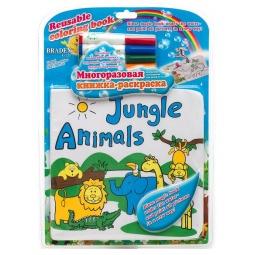 Купить Книжка-раскраска многоразовая Bradex «Джунгли»