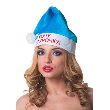 Купить Новогодний колпак Accessories «Хочу Снегурочку»