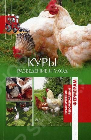 Куры. Разведение и уходДомашние животные<br>Книга посвящена разведению кур и содержит информацию по уходу, кормлению и выращиванию цыплят, переработке готовой продукции. Для птицеводов-любителей.<br>