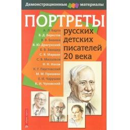 Купить Портреты русских детских писателей 20 века (+ методичка)