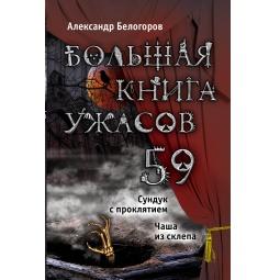 Купить Большая книга ужасов. 59