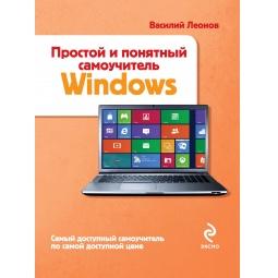 Купить Windows. Простой и понятный самоучитель