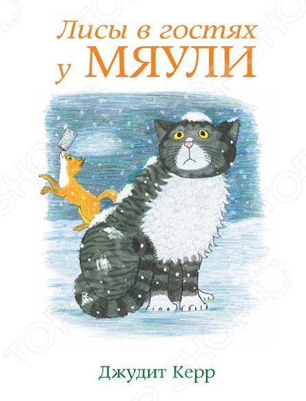 Лисы в гостях у МяулиСовременные зарубежные сказки<br>Как-то раз Мяули решила покапризничать и отказалась съесть предложенную ей на ужин рыбу. Мистер Томас решил, что Мяули совсем избаловалась и запретил кормить кошку другой едой, пока она не съест эту. Ночью через кошачий лаз на кухню пробралось...<br>