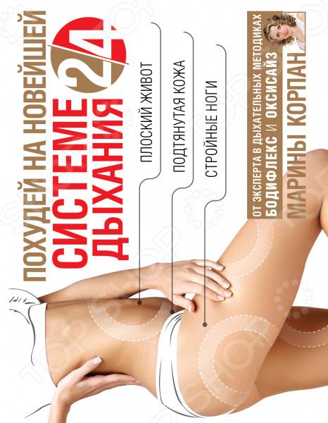 Похудей на новейшей системе дыхания 2/4Здоровое питание. Диетология<br>Эта книга для тех, кто из-за образа жизни или привычек не ходит в спортзал, но очень хочет похудеть без особых усилий и нагрузок. Марина Корпан единственный сертифицированный в России специалист по дыхательным методиками разработала новую систему упражнений с мягкой нагрузкой для тех, кому нужно быть активным, здоровым, легко двигаться и похудеть. Вдохновляющие истории похудения, базовые и новые упражнения, несколько видов дыхания - Новейшая Методика 2 4 будет интересна тем, кто уже использует бодифлекс и оксисайз, и тем, кто только начал путь к стройной фигуре. Дышите и Худейте!<br>