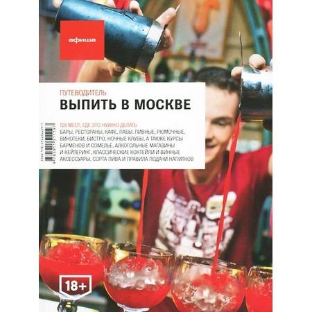 Купить Выпить в Москве. Путеводитель