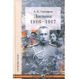 Купить Дневник 1916-1917