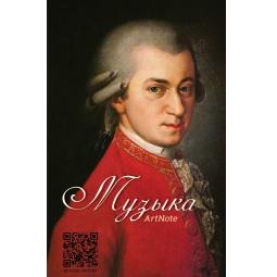 фото Блокнот. Музыка. Моцарт