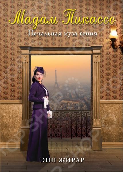 Мадам ПикассоЗарубежный любовный роман<br>Юная Ева Гуэль устраивается швеей в Мулен Руж , чтобы вырваться из бедности и начать новую жизнь. Втайне она мечтает выступать на сцене и даже берет для этого яркий псевдоним Марсель Умбер. Но судьба готовит ей сюрприз. Ева знакомится с Пабло Пикассо, который завоевывает ее в первый же вечер. Девушка надеется стать постоянной спутницей Пикассо, но, говорят, у него уже есть любовница, и на ее пути лучше не стоять.<br>