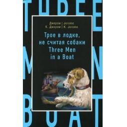 фото Трое в лодке, не считая собаки. Three Men in a Boat