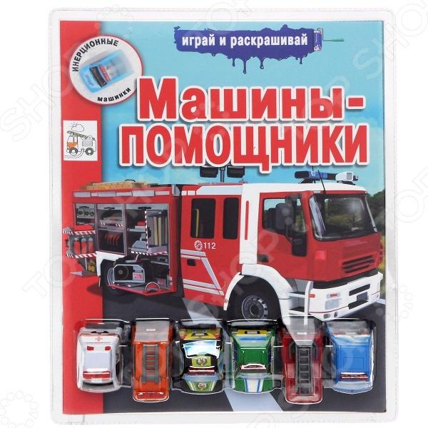 Машины-помощники (+ 6 игрушек)Раскраски для мальчиков<br>Читай маленькие истории, раскрашивай и учись управлять чудесными самолетиками! В набор входят: - 6 инерционных машинок - книжка-раскраска Для дошкольного возраста.<br>