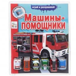 Купить Машины-помощники (+ 6 игрушек)