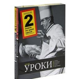 фото Уроки кулинарии. Лучшие рецепты Поля Бекоза. Три шоколада (комплект из 2 книг)