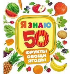 фото Фрукты, овощи, ягоды