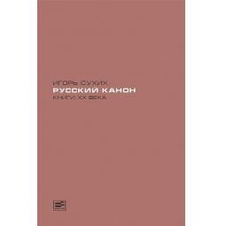 фото Русский канон. Книги XX века