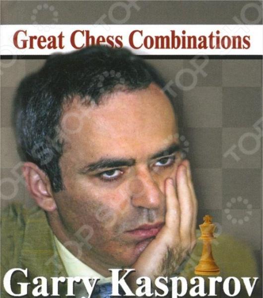 Гарри Каспаров. Лучшие шахматные комбинацииШахматы. Шашки<br>В данной книге, посвященной творчеству Гарри Каспарова, примеры расположены в хронологическом порядке. Все диаграммы снабжены дополнительной пометкой - цифрой от 1 до 4. Данная классификация позволяет использовать книгу в качестве помощника как для тренеров и педагогов на занятиях со своими учениками, так и для самостоятельных тренировок.<br>