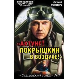 Купить «Ахтунг! Покрышкин в воздухе!» «Сталинский сокол» № 1