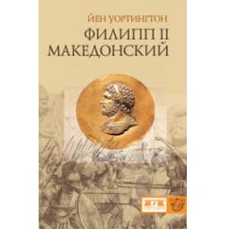 фото Филипп II Македонский