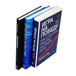 Купить Лучшая практика по стратегии.. Комплект из 3 книг