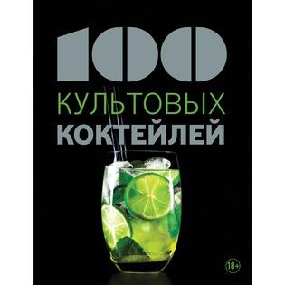 Купить 100 культовых коктейлей