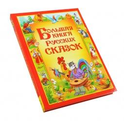 Купить Большая книга русских сказок