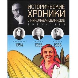 фото Исторические хроники с Николаем Сванидзе. Выпуск 15. 1954-1956
