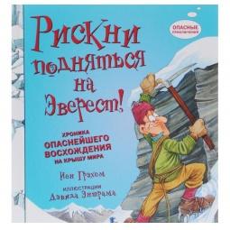 Купить Рискни подняться на Эверест! Хроника опаснейшего восхождения на крышу мира