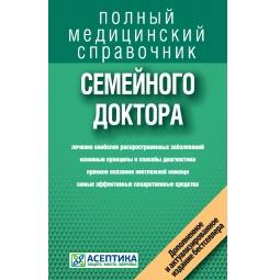 Купить Справочник семейного доктора