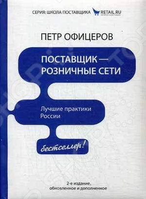 Книга представляет собой анализ рынка ритейла и взаимоотношений его участников, руководство по работе компании-поставщика с торговыми сетями.