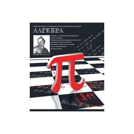 Купить Тетрадь в клетку Erich Krause Chess. Алгебра