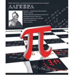 фото Тетрадь в клетку Erich Krause Chess. Алгебра