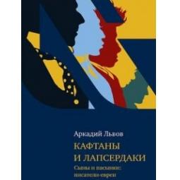 фото Кафтаны и лапсердаки. Сыны и пасынки: писатели-евреи в русской литературе