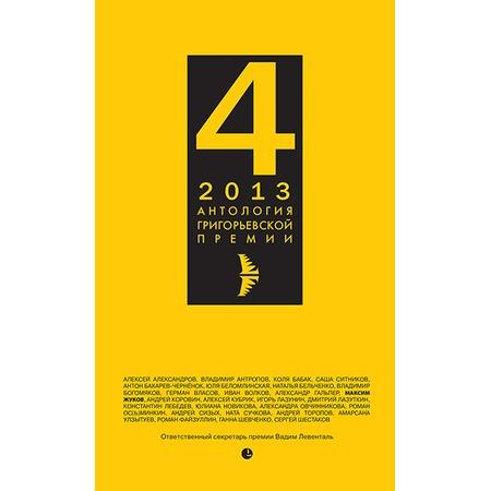 Купить Антология Григорьевской премии 2013