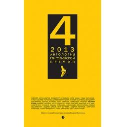 фото Антология Григорьевской премии 2013
