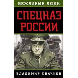 Купить Спецназ России