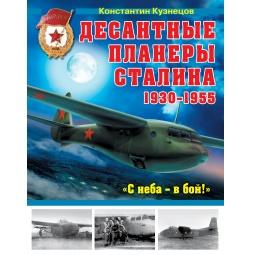 Купить Десантные планеры Сталина 1930–1955 гг. «С неба – в бой!»