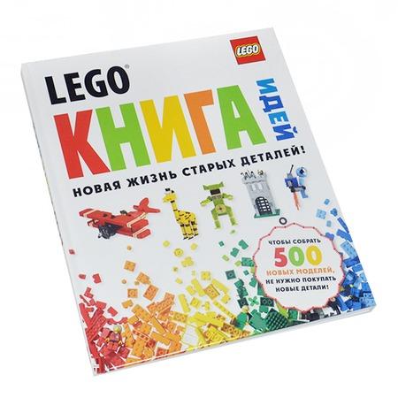 Купить LEGO Книга идей