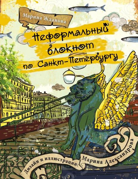 Блокноты. Тетради Эксмо 978-5-699-79038-8 Неформальный блокнот по Санкт-Петербургу