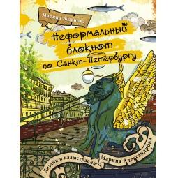 Купить Неформальный блокнот по Санкт-Петербургу