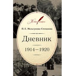 Купить Дневник. 1914-1920