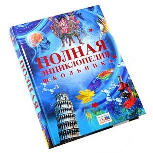 Купить Полная энциклопедия школьника