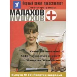 фото Малахов+. Выпуск 30. Напитки здоровья