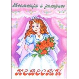 Купить Невесты